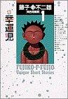 異色短編集 (1) (小学館叢書)