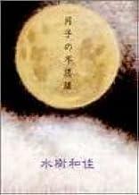 月子の不思議 (愛蔵版コミックス)