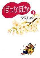 ぽっかぽか 1 (YOU漫画文庫)