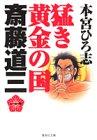 猛き黄金の国 斎藤道三 1 (集英社文庫(コミック版))