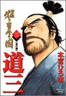 猛き黄金の国―道三― (3) (ヤングジャンプ・コミックス―BJ)