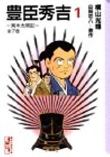 豊臣秀吉(1)異本太閤記 (講談社漫画文庫)