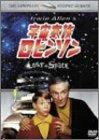 宇宙家族ロビンソン セカンド・シーズン DVDコレクターズ・ボックス (初回生産限定)
