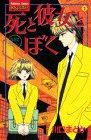 死と彼女とぼく (1) (講談社コミックスフレンド (304巻))