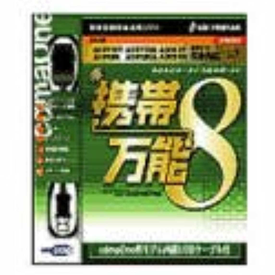 性能カウントアップ噴火携帯万能 8 cdmaOne用内蔵USBケーブル付 大フィーバーキャンペーン版