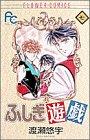 ふしぎ遊戯 7 (フラワーコミックス)