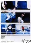ギプス [DVD] image