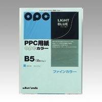 (まとめ買い) 文運堂 ファインカラーPPC B5 100枚入 カラー323 ライトブルー 【×10】