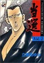 当選 Vol.2 (グランドチャンピオンコミックス)