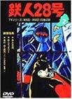 鉄人28号 Vol.2 [DVD]