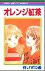 オレンジ紅茶 (りぼんマスコットコミックス (1144))の詳細を見る
