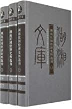 Journal of Hunan Republican economic historical election (all 3)(Chinese Edition)