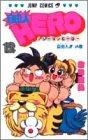 自由人hero 12 自由人!!!の巻 (ジャンプコミックス)