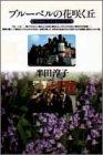 ブルーベルの花咲く丘―私の立教英国学院通信