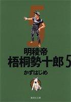 明稜帝 梧桐勢十郎 5 (集英社文庫―コミック版)