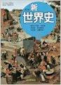 新世界史B 文部科学省検定済教科書の詳細を見る