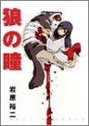 狼の瞳 (角川コミックス・エース)