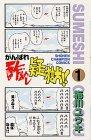 がんばれ酢めし疑獄!! (1) 少年チャンピオン・コミックス