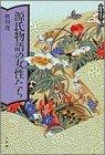 源氏物語の女性たち (小学館ライブラリー)