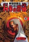 岸和田博士の科学的愛情(12) (ワイドKC)