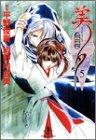 吸血姫美夕 5 (秋田文庫 43-5)