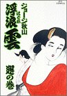 浮浪雲: 邂の巻 (44) (ビッグコミックス) - ジョージ秋山