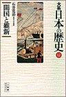 大系 日本の歴史〈12〉開国と維新 (小学館ライブラリー)