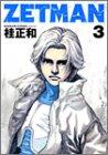 ZETMAN 3 (ヤングジャンプコミックス)