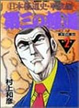 第三の極道 2―日本極道史・平成篇 (バンブー・コミックス)