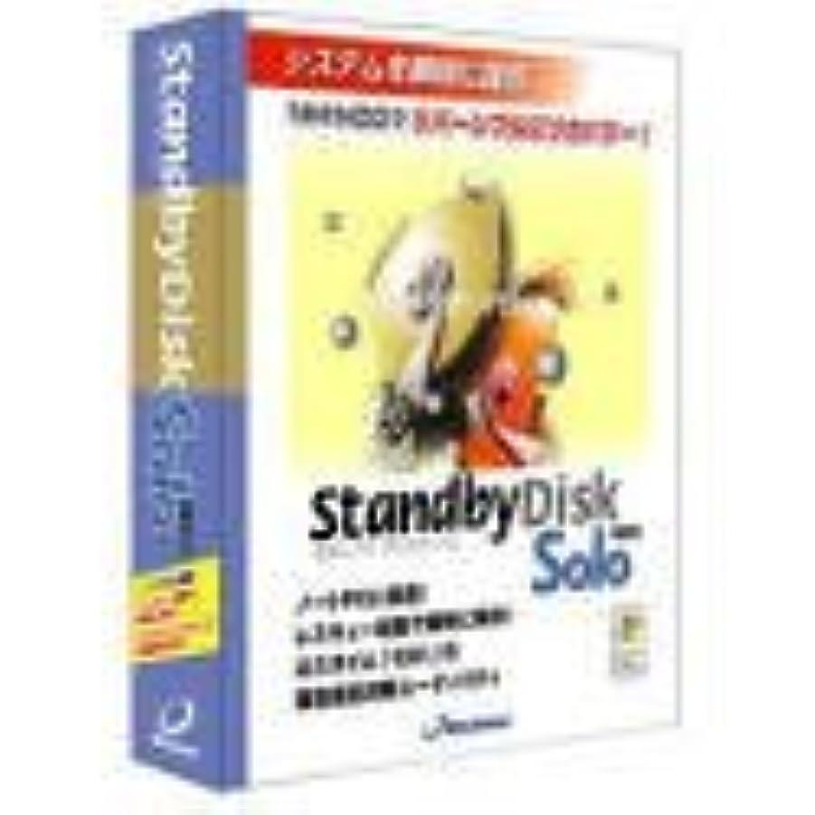 アプローチ無能ラオス人StandbyDisk Solo 日本語版