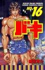 バキ—New grappler Baki (No.16) (少年チャンピオン・コミックス) - 板垣 恵介
