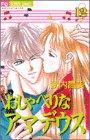 おしゃべりなアマデウス (12) (フラワーコミックス)
