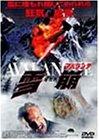 アバランチ 雪崩 [DVD] image