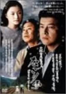 なごり雪 デラックス版 [DVD]
