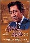 男たちの旅路 第1部-全集- [DVD]の詳細を見る