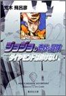 ジョジョの奇妙な冒険 22 Part4 ダイヤモンドは砕けない 5 (集英社文庫(コミック版))