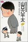 総務部総務課 山口六平太: 総務課はCIA!? (3) (ビッグコミックス)