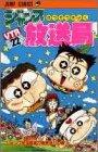 ジャンプ放送局 22 (ジャンプコミックス)