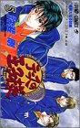 テニスの王子様 5 (ジャンプコミックス)