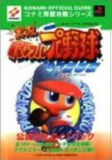 実況パワフルプロ野球'97開幕版公式完全ガイドブック (コナミ完璧攻略シリーズ)