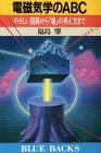 電磁気学のABC―やさしい回路から「場」の考え方まで (ブルーバックス)