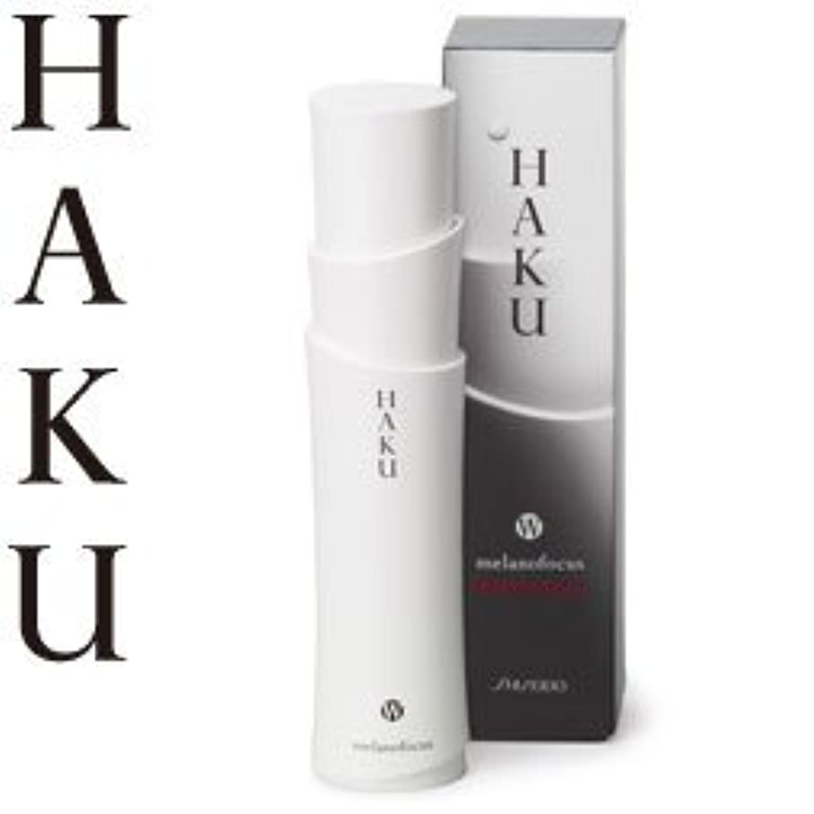 手帽子たっぷり資生堂 HAKU メラノフォーカスEX(45g)(並行輸入品)