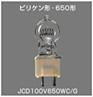 パナソニック ビリケン形650形 光学機器用ハロゲン電球(クリア)GY9.5口金【1個入】 JCD100V650WCG