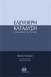 eleutheri katadysi / ελεύθερη κατάδυση