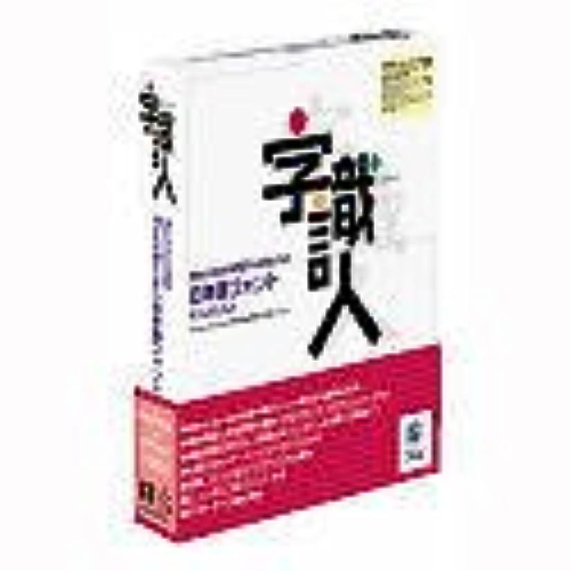 顕微鏡インキュバス操作可能字識人 Macintosh対応PostScript日本語フォント