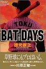 Bat days (講談社コミックス 月刊少年マガジン)