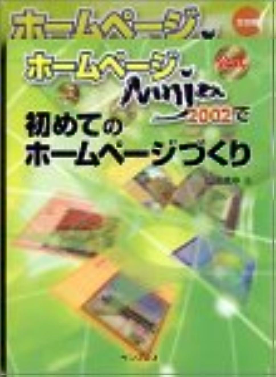 日食復活させる前方へホームページ Ninja 2002 for Windows ガイドブック付き
