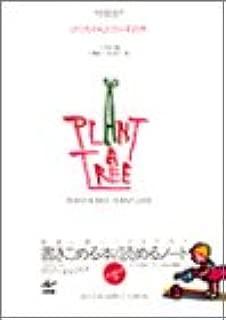 ミドリちゃんとフシギの木―MEMORIAL BOOK for little ones (PLANT A TREE PLANT LOVE)