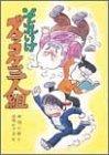 それいけズッコケ三人組 (こども文学館 3)