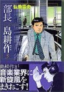 部長 島耕作(3) (講談社漫画文庫)